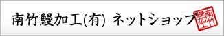 南竹鰻加工(有)ショッピングサイト